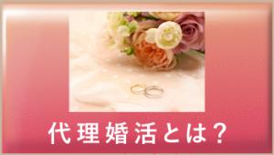 代理婚活とは何か